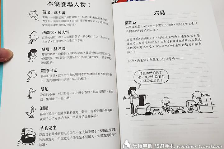 jeff-kinney-book (9)
