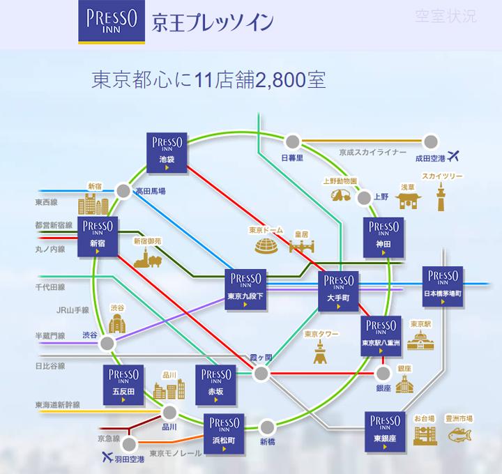 keio-presso-inn-branch