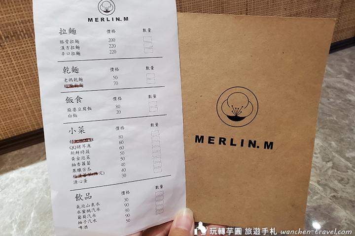 merlin-sanxia (4)