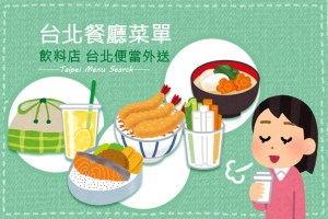 台北餐廳菜單menu