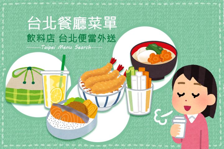 taipei-menu-search