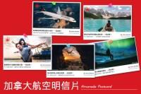 加拿大航空明信片