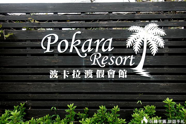 波卡拉渡假會館