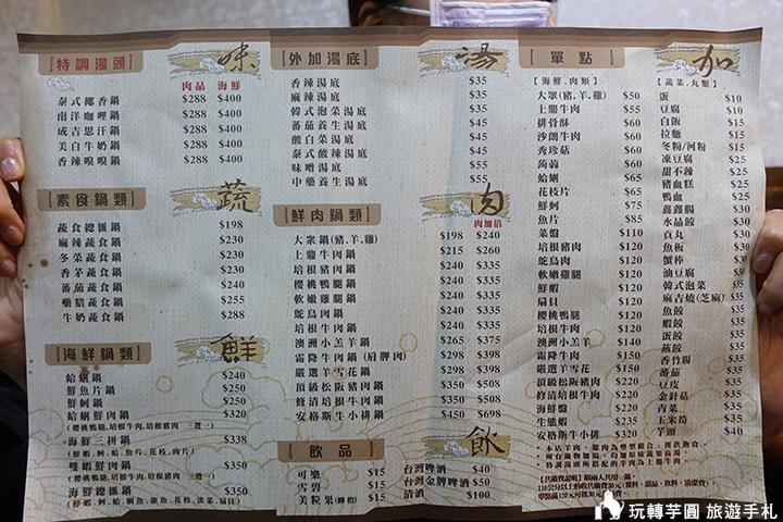 上鼎日式涮涮鍋菜單
