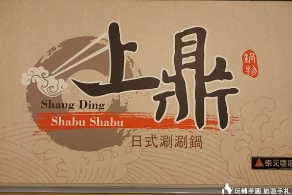 上鼎日式涮涮鍋