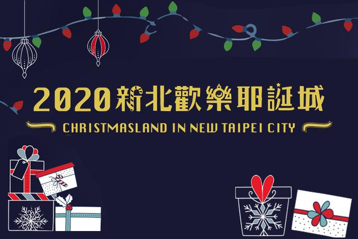 2020新北耶誕城
