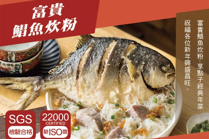 富貴鯧魚炊粉