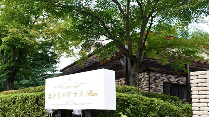 KAWAGUCHIKO Villa Resort HOTORI no TERRACE BAN