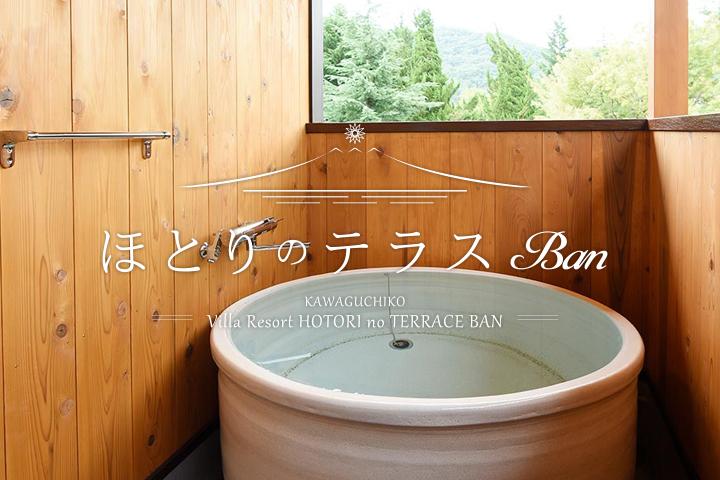 河口湖BAN飯店 ほとりのテラス Ban