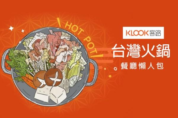 klook台灣火鍋