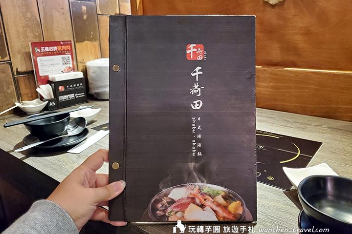 千荷田火鍋菜單