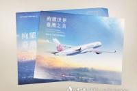 中華航空2021桌曆開箱