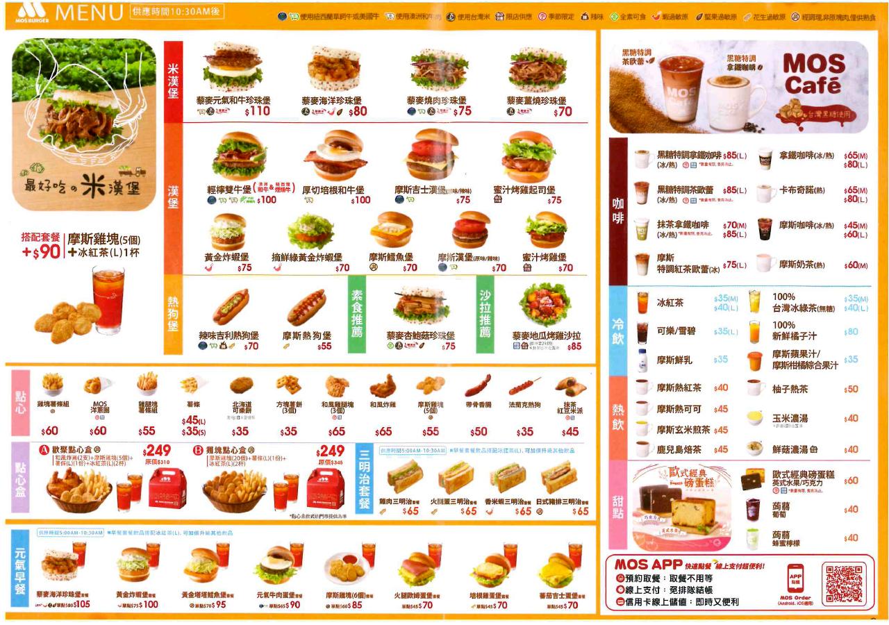 摩斯漢堡菜單