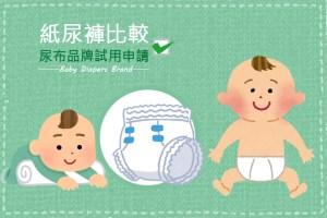 小孩紙尿褲品牌比較 尿布試用申請懶人包