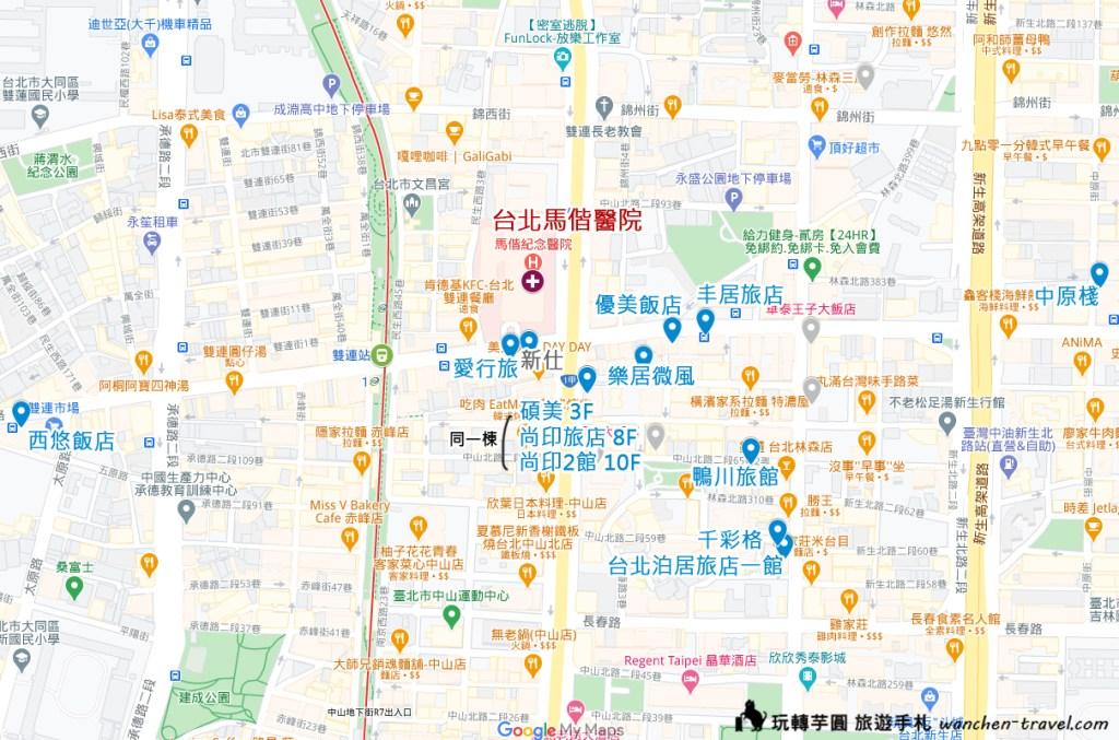 台北馬偕紀念醫院附近住宿