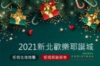 2021新北歡樂耶誕城 板橋住宿推薦