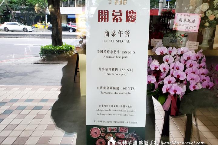享鍋酒館中山旗艦店商業午餐菜單 menu