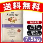 ニュートロ シュプレモ 成犬用 アダルト 7.5kg(Supremo)