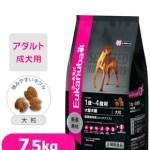 健康維持用(メンテナンス) 大型犬種(大粒) 7.5kg
