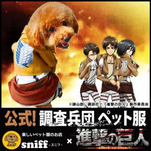 進撃の巨人×sniffのコラボ商品!!限定販売!!