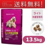 中型犬種(中粒) 13.5kg