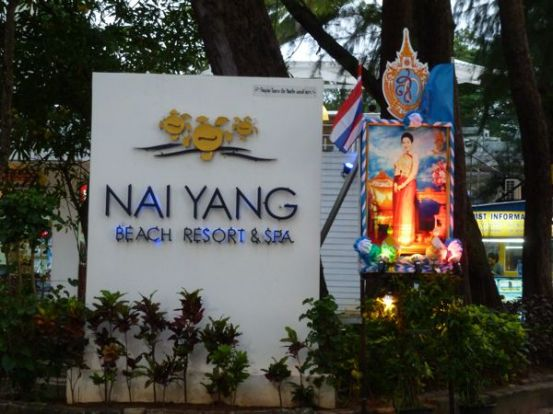 Convenient but not so tasty: the Nai Yang Beach Resort.