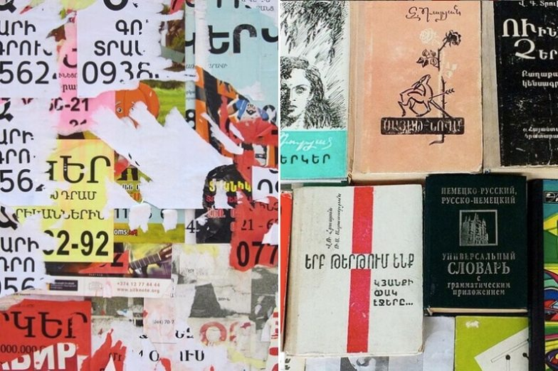 Posters and books in Yerevan with the characters of the Armenian alphabet.