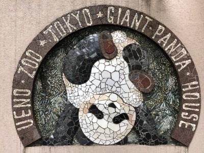 Japan - Ueno Zoo Giant Panda Sign