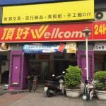 【旅行記】タイガーエアで日帰り台北 4/5 スーパーマーケット巡り
