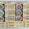 【台湾・高雄】ランチ第2弾!港園牛肉麺館の牛肉拌麺(ニュウロウバンメン)