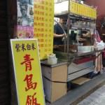 週末海外★台北1泊2日(3)~朝食を買いに青島飯糰と老蔡水煎包へ