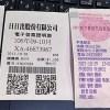 10月に行った台湾レシート宝くじ(統一發票)の結果