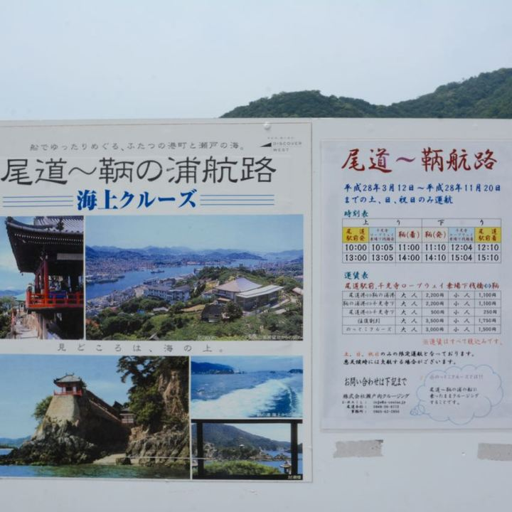 Tomonoura japan port Sensuijima ferry boat times