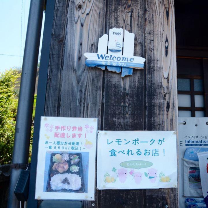 innoshima shimanami kaido yugejima cafe