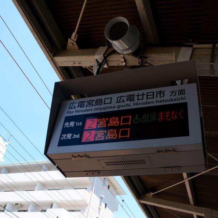 Hiroshima Miyajima hiroden tram firework hanabi