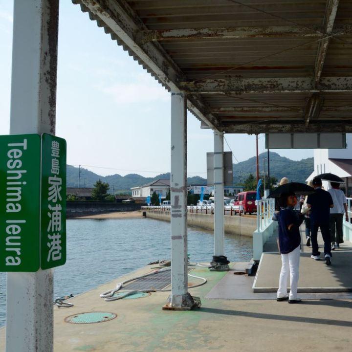 Teshima ieure port seto inland sea setouchi triennale
