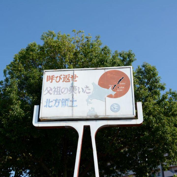 Hiroshima old advert art billboard