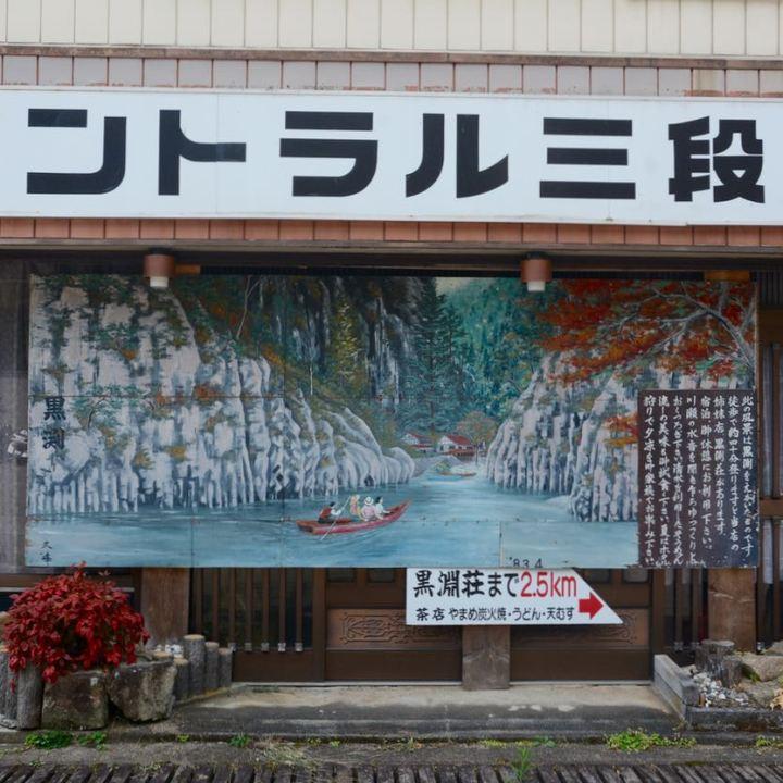 Sandankyo gorge hiroshima japan painting