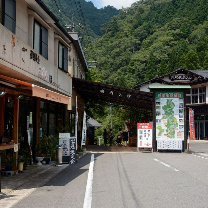 Sandanko gorge hiroshimma japan entrance