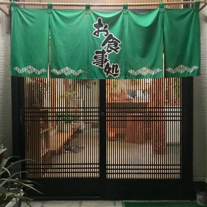 Ajitoku restaurant Onoaida Yakushima