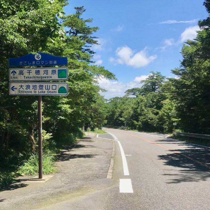 Onamiike lake hiking path entrance