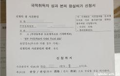 국적취득자 성과 본의 창설허가 신청서