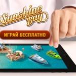 Игра для iPad — Sunshine Bay
