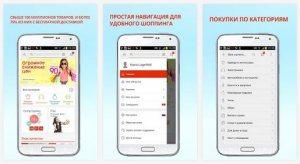 AliExpress для мобильного