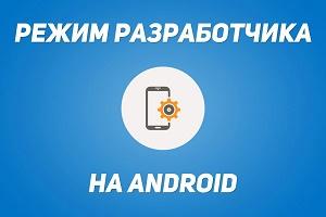 Режим «для разработчиков» в системе Android
