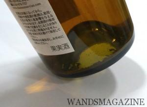 無濾過のため、時間が経つと瓶内で澱が出現する
