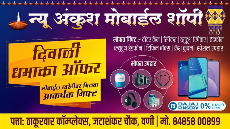 Ankush Mobile Shop