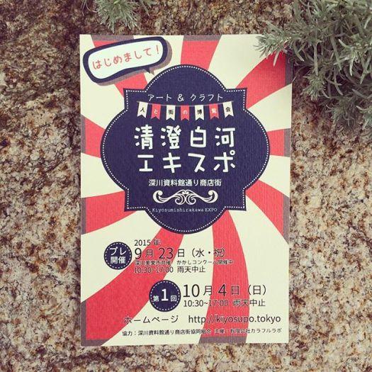 2015.9.23 清澄白河EXPOに出店します