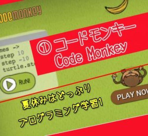 コードモンキー 夏休みはプログラミング学習
