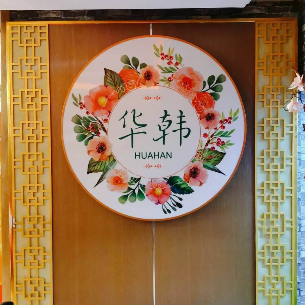HUA HAN KOREAN RESTAURANT LAGOS REVIEW
